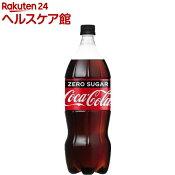 コカ・コーラ ゼロ(1.5L*8本入)【コカコーラ(Coca-Cola)】[コカコーラ ゼロ 1.5l コカコーラ 炭酸飲料]【送料無料】