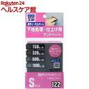 99工房 耐水サンドペーパーセットS B-122 09122(6枚入)【99工房】