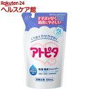 アトピタ 保湿頭皮シャンプー 詰替え用(300mL)【アトピタ】