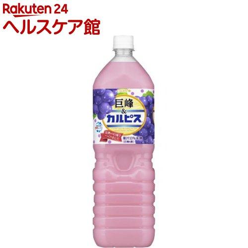 巨峰&カルピス(1500mL*8本入)【カルピス】