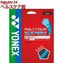 ヨネックス 硬式テニスストリング ポリツアースピン PTGSPN コバルトブルー(1コ入)【ヨネックス】