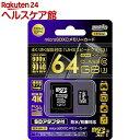 �ϥ��ǥ����� microSDXC������ 64GB CLASS10 HDMCSDX64GCL10UI3JP(1����)�ڥϥ��ǥ�����(HI DISC)�ۡ�����̵����