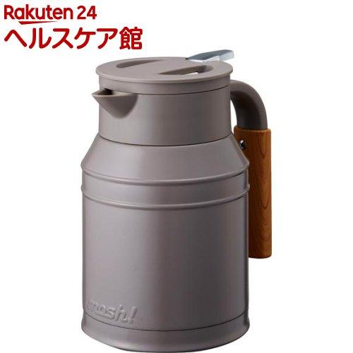 モッシュ! 卓上ポット タンク ブラウン 1.0L(1コ入)【モッシュ!(mosh!)】