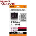 レイアウト AQUOS ZETA SH-01G/SH-02G 耐衝撃・光沢指紋防止フィルム RT-SH01GF/DA(1枚入)【レイ・アウト】