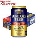 パーフェクトサントリービール(350ml*24本入)【サントリー】