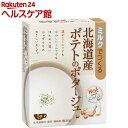 ミルクでつくる 北海道ポテトのポタージュ(3食入)