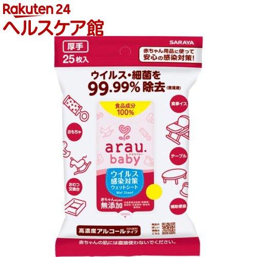アラウ ベビー ウイルス感染対策ウェットシート(25枚入)【アラウベビー】