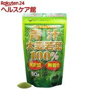 青汁大麦若葉100%(150g)【ユウキ製薬(サプリメント)】