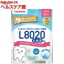 チュチュベビー L8020菌入タブレット ヨーグルト風味(90粒)【チュチュベビー】
