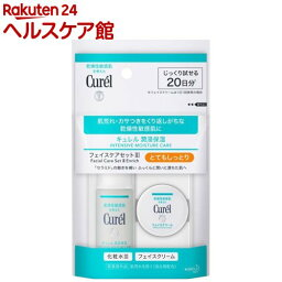 <strong>キュレル</strong> <strong>フェイスケア</strong>ミニセット 3(40ml)【<strong>キュレル</strong>】