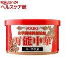 ユウキ 化学調味料無添加 万能中華スープの素(150g)