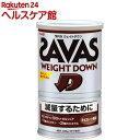 サバス ウェイトダウン チョコレート風味 16食(336g)【ザバス(SAVAS)】