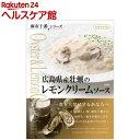nakato 麻布十番シリーズ 広島県産牡蠣のレモンクリームソース(170g)