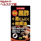 国産黒酢+黒にんにく+卵黄油(90球)【ユウキ製薬(サプリメント)】
