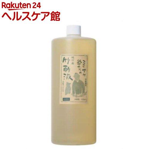 超徳用 竹酢液蒸留液(1000mL)【こうすけ爺さんの自然工房】【送料無料】