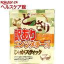 【訳あり】じゃがスティック コンソメチーズ(200g)【味源(あじげん)】