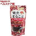 サンライズ 果実まるごと クランベリー(70g)