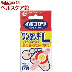【第2類医薬品】イボコロリ絆創膏 ワンタッチ Lサイズ(12枚入)【イボコロリ】