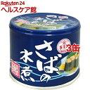 信田缶詰 さばの水煮(190g*3缶セット)