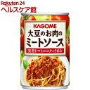 カゴメ 大豆のお肉のミートソース(295g)