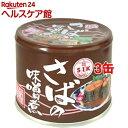 信田缶詰 さばの味噌煮(190g*3缶セット)