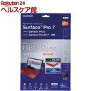 エレコム Surface Pro7 Pro6 保護フィルム 衝撃吸収 BLカット TB-MSP7FLHSG(1枚)【エレコム(ELECOM)】