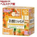 栄養マルシェ 彩り野菜リゾットランチ(90g*1コ入+80g*1コ入)【栄養マルシェ】