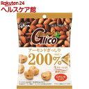 アーモンドグリコ アーモンドぎっしり200% ミニパック(40g)