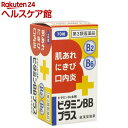 ビタミンBBプラス「クニヒロ」(70錠)