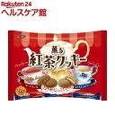 薫る紅茶クッキー(22枚入)