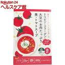 チュチュル リコピン・コラーゲン 大豆のお肉たっぷり 美・トマトスープ(8袋入)