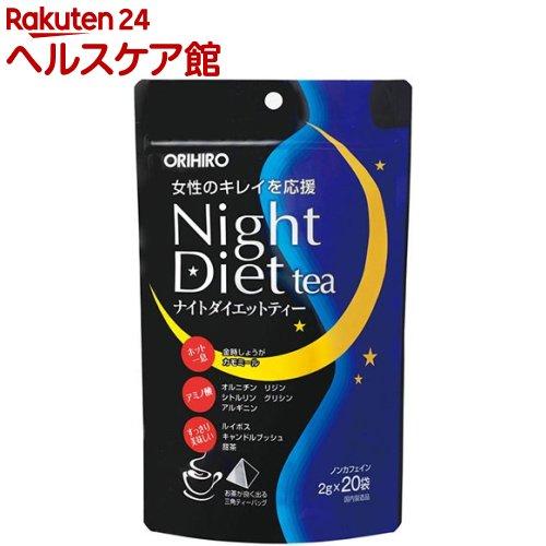 ナイトダイエットティー(2g*20包)【オリヒロ】