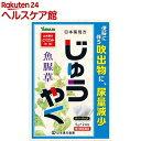 山本漢方 日本薬局方 ジュウヤク(5g*24包)