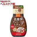 ラカント ロカボスタイル チョコレート風味シロップ(175g)【ラカント】