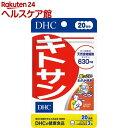 DHC キトサン 20日(60粒)【DHC サプリメント】...