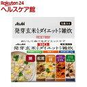 リセットボディ 発芽玄米入りダイエットケア雑炊 5食セット(...