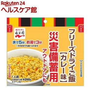 災害備蓄用フリーズドライご飯 カレー味(75g)