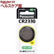 パナソニック コイン形リチウム電池 CR2330(1コ入)【パナソニック】