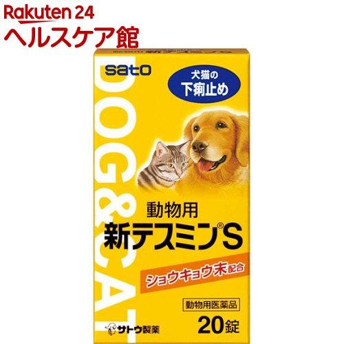 【動物用医薬品】動物用 新テスミンS(20錠)
