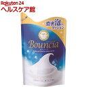 バウンシア ボディソープ 清楚なホワイトフローラルの香り 詰...