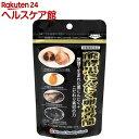 【訳あり】【アウトレット】醗酵黒にんにく卵黄香醋(31.5g)【ミナミヘルシーフーズ】