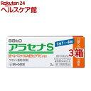 【第1類医薬品】アラセナS(セルフメディケーション税制対象)(2g*3コセット)【アラセナ】