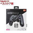 エレコム 超高性能有線ゲームパッド ブラック JC-U4013SBK(1コ入)【エレコム(ELECOM)】