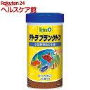 テトラ プランクトン(112g)【Tetra(テトラ)】