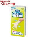リリーフ おむつ取替え手袋(60枚)【リリーフ】