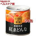 ショッピング紅マドンナ K&K にっぽんの果実 愛媛県産 紅まどんな(110g*24缶セット)【にっぽんの果実】