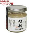 海人の藻塩 塩麹(180g)【海人の藻塩】...