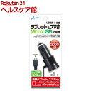 エアージェイ タブレット&スマホ microUSB充電器 DKJ-2SDXB(1コ入)