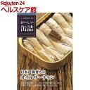 おいしい缶詰 日本近海育ちのオイルサーディン(105g)【おいしい缶詰】