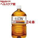 からだすこやか茶W(1.05L*24本セット)...